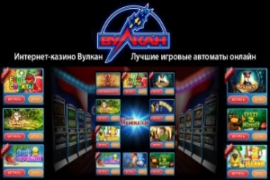 Вулкан игровые автоматы играть в новые игры онлайн